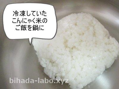konnyakumai-okayu1