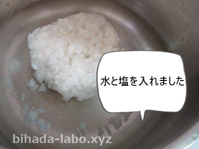 konnyakumai-okayu2