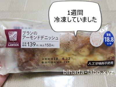 lawson-almond