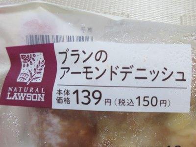 lawson-almond2