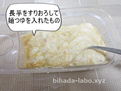 nagaimo1