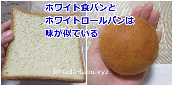 white-syokupan-roll