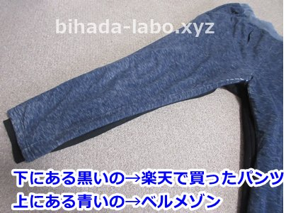 boa-pants5