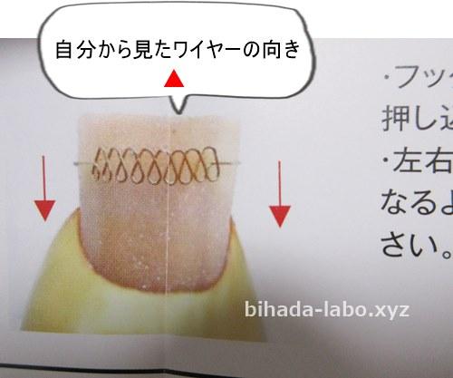 makizume-wire6